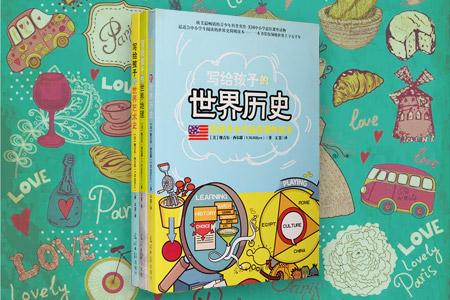 写给孩子的世界艺术史+写给孩子的世界历史+写给孩子的世界地理(共3册)