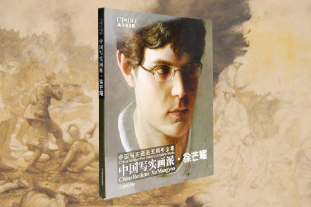 中国写实画派.徐芒耀-中国写实画派五周年全集
