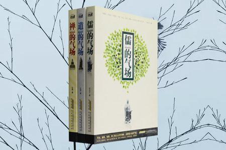 团购:儒、道、禅的气场3册