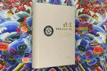 (精)北京非物质文化遗产巡礼