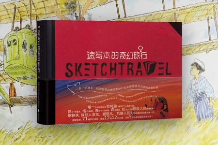 仅剩库存!《速写本的奇幻旅行》大16开精装,由宫崎骏、昆丁・布雷克等71位来自世界各地的杰出的动画家、漫画家、插画家面对面、手递手协力漂流绘制,跨越全球12万公里的梦幻速写本,历时5年,旅行了12个国家,画集收录了所有的速写作品、艺术家感言以及这趟旅行的种种奇遇。定价118元,现团购价35元,全国包快递!