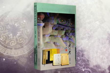 团购:《明代北京都城营建丛考》《北京古典园林史》