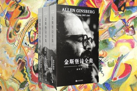 """《金斯堡诗全集》全3卷,人民文学出版社出版,收录了美国""""垮掉一代""""领军人物、美国当代诗坛""""怪杰""""艾伦·金斯堡毕生创作的全部诗歌作品,横跨半个世纪(1947-1997),是中文世界出版的头一部金斯堡诗歌全译本。本套书不仅包含诗人生前亲自参与编辑并撰写作者前言的诗集,还收入了金斯堡的友人们编辑整理的遗稿和散页,译本精良。定价199元,现团购价64元包邮!"""