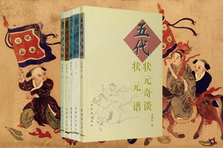 团购:中国历代状元奇谈5册