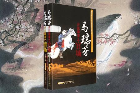 团购:马瑞芳评说聊斋2册