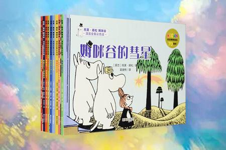 """芬兰国宝级漫画、国际安徒生奖得主《托芙·扬松姆咪谷漫画全集·彩色版》全9册,姆咪,又译作""""姆明"""",是世界具有影响力的经典卡通形象之一,不仅广受儿童喜爱,也网罗了大批成年粉丝,是儿童文学+漫画艺术完美结合的典范。或许你只是买过姆咪图案的小东西,或许你尚对它一无所知,无论如何,这套书都值得阅读珍藏,喜欢姆咪一家、亚美、史力奇、史历夫……的小伙伴更是不容错过!"""