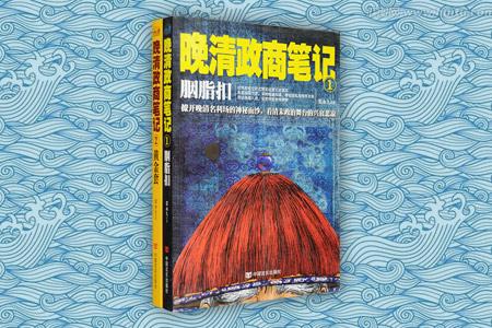 团购:晚清政商笔记1-2