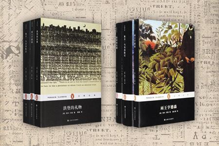 团购:企鹅经典-索尔·贝娄3册平装