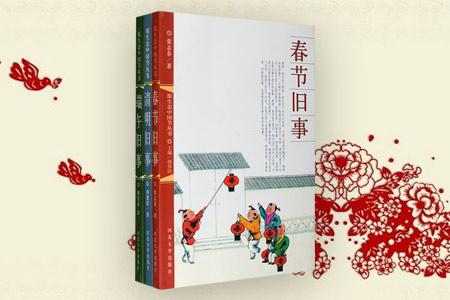 团购:节日旧事3册