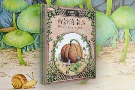 [新近出版]《奇趣植物科普绘本》全10册,大16开铜版纸全彩,这套书讲述了许多有关植物的趣味故事:花儿有它们的小秘密,雨后的森林里冒出了许多蘑菇,小野兔闯进了山下的菜园里,广阔的非洲大陆上生长着神秘的果子……不管是种子、花朵还是果实,是寄生类还是食肉类,是我们熟悉的抑或闻所未闻的,你都能通过这套书了解。定价168元,现团购价39元,全国包快递!