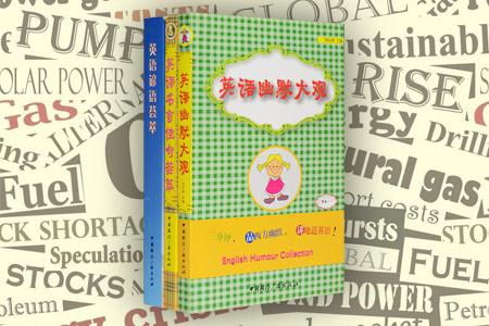 每周三超低价!趣味英语3册:《英语幽默大观》集合400多个英语幽默小笑话;《英语谚语荟萃》收集近万条英语谚语,逐条列出意义相当的汉语谚语或汉语译文;《英语名言佳句荟萃》中英对照,收录狄更斯、罗斯福、弥尔顿等名家的名言佳句。阅读三本书不仅可以提高英语阅读和表达能力,更是大、中学生及英语自学者了解英语民族文化的有益参考。博狗扑克ios官网74元,现团购价16.9元,全国包快递!
