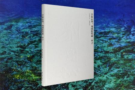 宇宙心印:刘国松绘画一甲子