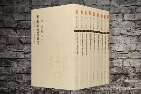 故宫博物院出品《单士元集》1-3卷:《明北京宫苑图考》《明代建筑大事年表(全两册)》《清代建筑年表(全六册)》,繁体竖排。单士元是著名的建筑史专家,本书汇集了他在各个时期的学术文章,资料丰富,配有大量图片,是其长期致力于文物研究和保护工作的宝贵经验总结。博狗扑克ios官网434元,现团购价149元,全国包快递!