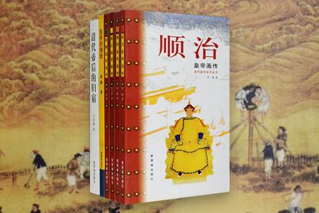 团购:帝后小史6册