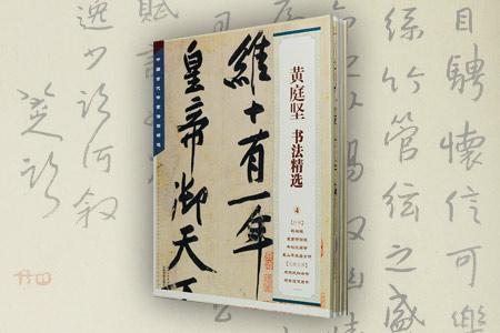 """""""中国古代书家法帖精选""""5册,甄选颜真卿、米芾、黄庭坚、董其昌、八大山人等书法名家法帖编萃而成,还收入部分尺牍作品,每篇前均附原作简体释文,全面呈现出书家们的书艺风貌和发展流变。铜版纸全彩、印刷清晰,不仅给读者提供了内容翔实、图片完好的学习范本,更具有较高的欣赏和临摹价值。定价121元,现团购价39元,全国包快递!"""