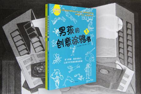 男孩的创意涂鸦书(1.2)