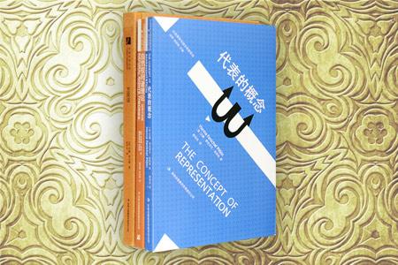 公共哲学与政治思想系列3册:收入美国政治哲学家罗尔斯1993和1999两个版本的《万民法》;皮特金撰写刊行40余年畅销不衰的《代表的概念》;西方政治学领域顶尖作家塔克的代表作《自然权利诸理论:起源与发展》。由唐海华等政法学界教授专业译文,文中注释还附加原书页码,以方便读者查阅。定价151元,现团购价46元,全国包快递!