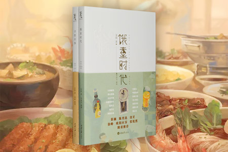 """唯有美食与爱不可辜负!""""悦食知味书系""""2部:《饿童时代》《寻食启事》是专栏作家、食评家殳俏美食杂记的结集,共收入77篇美食文化随笔,前者讲述了寻找、烹制、品尝日本、突尼斯、俄罗斯、新加坡和中国各种美味的经历,后者带你追味巷陌摊头的地道美食,同时写出了食物背后的文化,令人味觉萌动,垂涎欲滴。蔡澜、陈奕迅、张悦然等隆重推荐,新锐插画师李清月、龙荻绚丽绘图,著名设计师朱赢椿担纲装帧,赏读皆宜。定价84"""