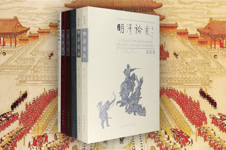 团购:明史研究论丛+明清论丛5册