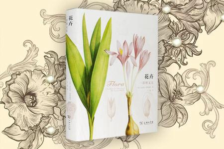 花卉-一部图文史