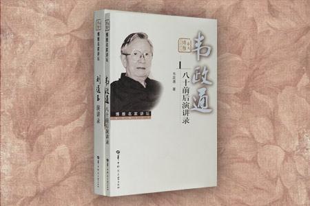 """""""博雅名家讲坛""""2册:《韦政通八十前后演讲录》是台湾著名学者、思想家、启蒙家韦政通在大陆各大学的演讲记录;《刘道玉演讲录》精选了著名教育家、化学家、社会活动家刘道玉在校内外工作、各类学术会议及其他重要场合的发言。全书发人深省,意义深刻。定价99元,现团购价28元包邮!"""
