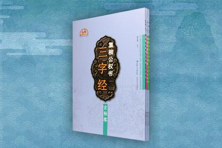 团购:集智永、颜真卿、柳公权书三字经