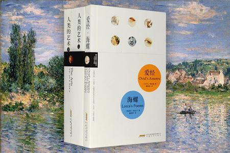"""每周三超低价!""""理想图文藏书""""3册:收入戴望舒的诗文译作集成《爱经·海螺》,包括古罗马诗人奥维德屡遭查禁的《爱经》和西班牙诗人洛尔卡的名诗集萃《海螺》,还收入房龙的经典之作《人类的艺术》2册,这是一部精彩绝伦、通俗易懂的人类艺术史话,引领读者迈入人类艺术殿堂。共选配600余幅大师插图,给人以美的艺术享受。博狗扑克ios官网67.8元,现团购价17.9元,全国包快递!"""