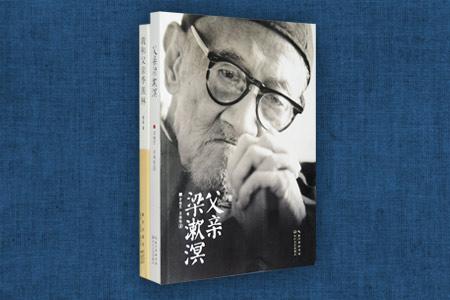 团购:父亲梁漱溟+我和父亲季羡林