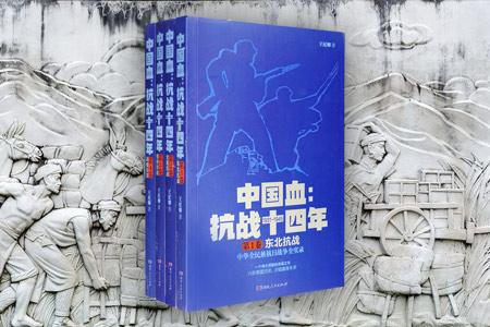 《中国血:抗战十四年》全4册,著名文史作家、翻译家王纪卿撰写,按照历史进程梳理了唐代、明代、清代中国人对日作战的脉络,然后对1931年九一八事变以后东北和华北的局部抗战,与1937年七七事变之后的全国性全面抗战进行连续的记述,还为重要人物选配照片和插图,真实而生动地再现了国共合作建立抗日民族统一战线,共同抵抗和打击日军侵略长达十四年的战斗历程。定价156元,现团购价46元,全国包快递!