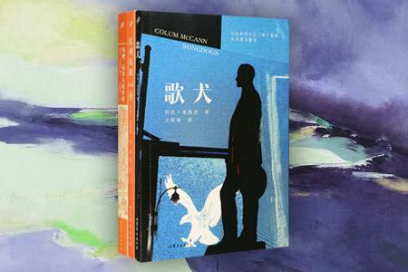 团购:科伦·麦凯恩作品3册