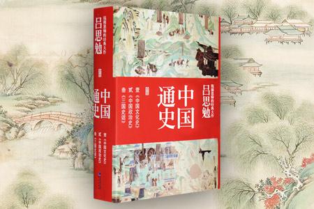 吕著中国通史书系