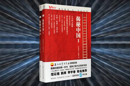"""《看天下·揭秘中国》系列2册,由《Vista看天下》杂志社精心出品,以深刻的语言、独特的角度剖析大众感兴趣却不甚了解的话题,如""""五毛党""""、中国""""鉴黄""""30年史、中国孩子的性教育、明星的微博与被微博,娱乐圈大佬,敏感的中日关系等杂志未曾刊登的删节内容和由于种种原因未能发表的好文章,满足你的好奇心与求知欲!博狗扑克ios官网73.6元,现团购价24元,全国包快递!"""