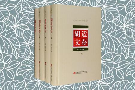 《胡适文存》精装全4册,是胡适思想的精华,影响了一代又一代青年,从大学者梁实秋、钱锺书,到著名作家张爱玲,直到当代的李敖,都把《胡适文存》列为对自己影响zui大的书。本套是民国时期全套17卷亚东版《胡适文存》与商务印书馆版《胡适论学近著》重新整理的合集,以尊重原著为原则,不对原文作任何改动,只进行繁简字体和及横竖排版转换。本书展现了胡适的哲学思想、学术主张、文学理论、白话文思考,以及新文化运动的探