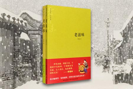 团购:神州轶闻录2册