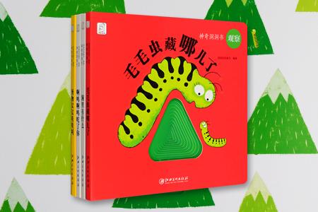 """专为1一4岁富有探索欲的宝宝设计《神奇洞洞书》全4册,在欧美被誉为""""开创了纸板书的新纪元""""的洞洞书充满了童趣和创意,围绕每一页的洞洞会有意想不到的故事发生。科学的内容,精巧有趣的画面,特别的文字创意,精良的制作,全面开发宝宝对数字、颜色、事物观察、对比关系的认知和探索,培养宝宝的专注力、观察力、认知力、判断力、比较力和抽象力。耐翻厚纸板+贴心圆角设计,环保大豆油墨,给孩子更安全的阅读体验。定价15"""