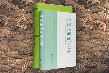 团购:中国民间故事类型+中国民间故事史
