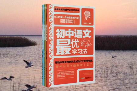 团购:中学生高效能学习方法丛书3册