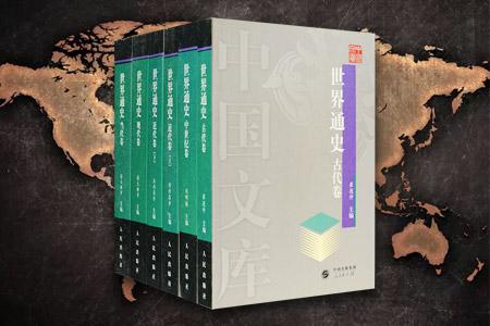 中国文库第一辑:世界通史(6卷本)
