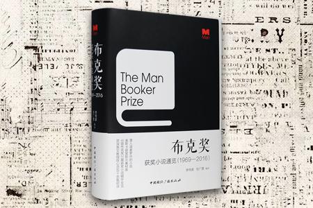 布克奖获奖小说通览(1969—2016)