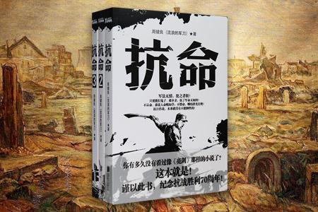 团购:抗命3册