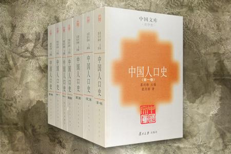 中国人口史(全七册)--中国文库. 史学类