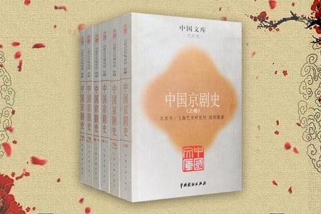 中国京剧史(全六册):中国文库.艺术类