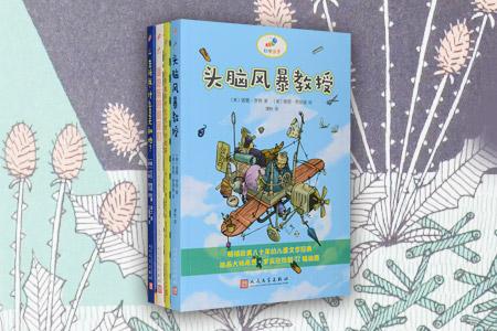 团购:科学虫子4册