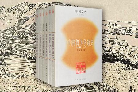 中国鲁迅学通史(二十世纪中国一种精神文化现象的宏观描述、微观透视与理性反思 全6册 中国文库第二辑)
