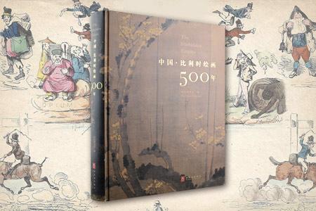 中国.比利时绘画500年