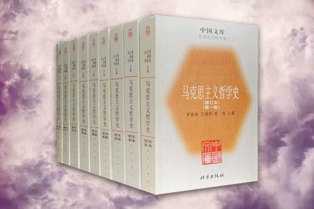 """中国文库第二辑之《马克思主义哲学史》全8卷9册,是一部中国哲学界集大成的扛鼎之作,一经出版便获得学界好评,获得了中宣部""""五个一工程""""奖。系统地阐明了世界主要国家马克思主义哲学的传播、研究、应用和发展的历史。定价252元,现团购价102元,全国包快递!"""