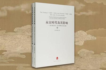 永宣时代及其影响-两岸故宫第二届学术研讨会论文集-(全二册)