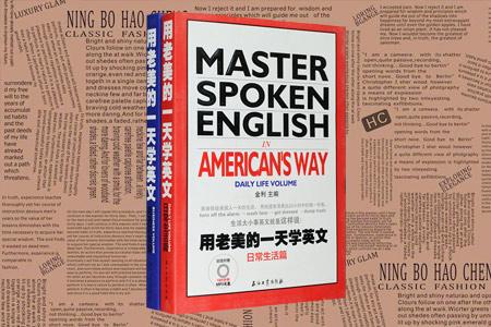团购:用老美的一天学英文2册