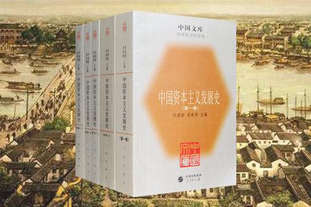《中国资本主义发展史》全五册