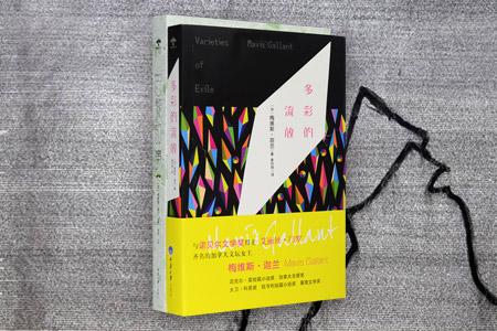 团购:梅维斯·迦兰小说2册